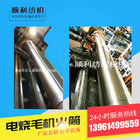 High Efficiency Fabric Singeing Machine Stainless Steel Material Low Noise
