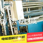 China Fully Automatic Fabric Dryer Machines For Textile Profession 2200--2300mm Width company