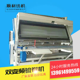 China Professional Fabric Measuring And Rolling Machine With Checking Function factory