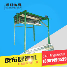 China Auto Fabric Processing Machinery Fabric Rewinder Variable Frequency Control factory